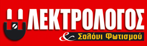 ΗΛΕΚΤΡΟΛΟΓΟΣ